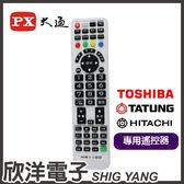PX大通 TATUNG大同/TOSHIBA東芝/HITACHI日立 液晶電視遙控器(MR1100) TATUNG/TOSHIBA/HITACHI電視可用