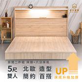 【本木】艾拉菈 北歐插座LED燈房間二件組-雙人5尺 床頭+六分加厚床梧桐