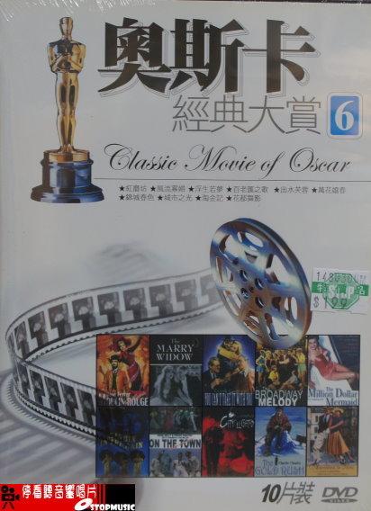 【停看聽音響唱片】【DVD】奧斯卡經典大賞6