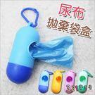 便攜嬰兒尿片尿布抽取式垃圾袋拋棄袋盒-321寶貝屋