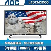 [結帳驚喜價]美國AOC 32吋LED液晶顯示器+視訊盒LE32M1266