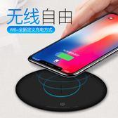 小米mix2s無線充電器iPhoneX手機快充QI蘋果8Plus小米無限八專用  igo  『米菲良品』