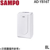 【SAMPO聲寶】8L AD-Y816T 空氣清淨除濕機 免運費