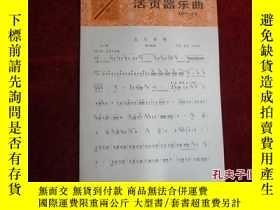 二手書博民逛書店罕見活頁器樂曲【笛子—22】太行新歌Y9495 人民音樂出版社