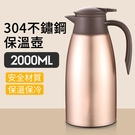 真空保溫壺 2L 304不鏽鋼 大容量水...