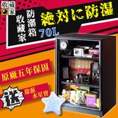 贈水星寶【收藏家】 防潮箱 70L 5年保固 吸濕 乾燥 電子防潮箱 台灣公司貨