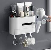 吹風機置物架 手吹風機架免打孔浴室衛生間廁所置物收納架壁掛電吹風筒【快速出貨八折搶購】