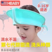寶寶洗頭神器兒童洗頭帽防水護耳嬰兒洗髮帽子小孩洗澡浴帽 小天使 618