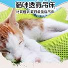 [寵樂子]《dogstory》貓用隨掛休...