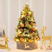聖誕節裝飾60cm迷你小圣誕樹擺件圣誕樹節裝飾品布置【倪醬小鋪】