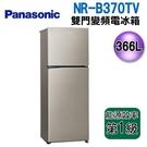 【信源】366公升Panasonic 國際牌雙門變頻電冰箱NR-B370TV/NRB370TV