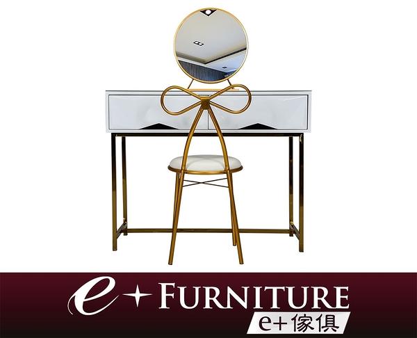 『 e+傢俱 』BT78 萊克希 Lexi 現代化妝台   梳妝台   雙抽屜   不鏽鋼   白色 蝴蝶 化妝椅 妝鏡