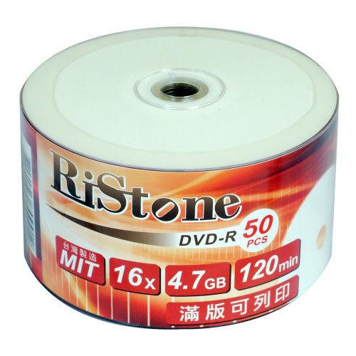 ◆贈CD棉套+免運費◆RiStone 日本版 A+ DVD-R 16X 4.7GB 珍珠白滿版可印片/2800dpi x 300P裸裝