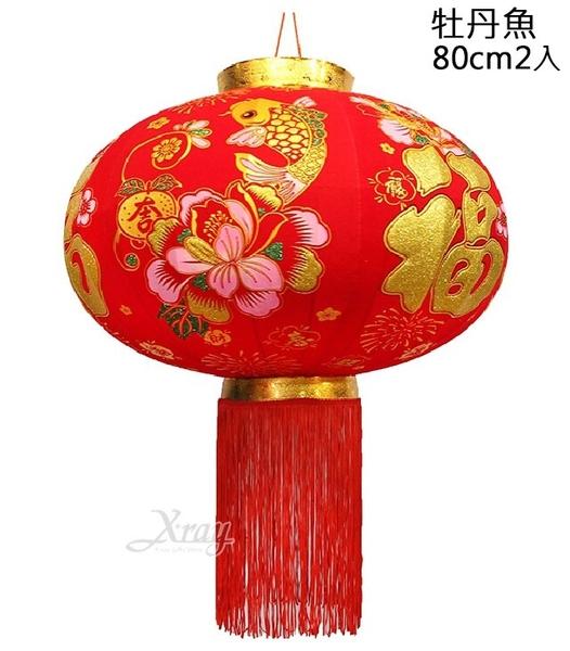 節慶王【Z168673】80cm牡丹魚燈籠2入,春節/過年/掛飾/吊飾/鼠年/鞭炮/炮串/燈籠/過年佈置