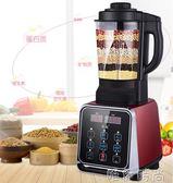 果汁機 智慧破壁機料理機加熱家用全自動多功能攪拌豆漿養生輔食奶昔榨汁JD 唯伊時尚