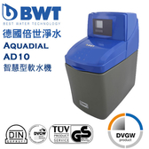 【BWT德國倍世】智慧型軟水機 AquaDial AD10 所有材質合德國法規DVGW要求