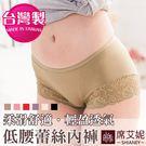 女性低腰蕾絲褲 低調奢華 台灣製造 No.8821-席艾妮SHIANEY