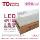TOA東亞 LTS4143XEA LED 20W 4尺 1燈 3000K 黃光 全電壓 山型日光燈_ TO430255