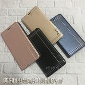 Sony Xperia XA2 Plus (H4493)《Dapad典雅銀邊側翻皮套 隱扣無扣吸附》手機套手機殼保護套