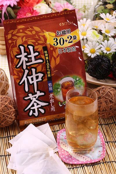 【ITOH井藤漢方】德用杜仲茶 x1袋 (3g *32入/袋) 日本原裝~原料升級新上市~