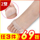 矽膠透氣蜂窩前掌墊 前掌套式防痛?掌墊 (2雙入)【AF02195-2】大創意生活百貨