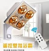 壁掛式浴霸燈暖衛生間浴室明裝四燈掛壁家用免打孔掛墻式取暖燈泡 優拓