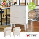 收納櫃 置物櫃 斗櫃 衣物收納 衣櫃【JEJ057】日本JEJ MOSTRO創意三層高腳抽屜櫃 完美主義