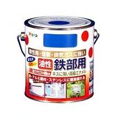 鐵製品防鏽油性面漆-黑0.7L