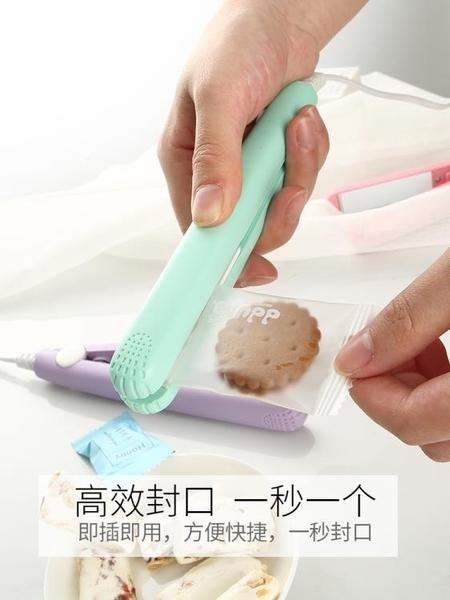 迷你封口機迷小家用小型手壓式便攜密封機雪花酥牛扎糖零食塑料袋