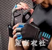 健身手套男女單杠鍛煉啞鈴器械護腕訓練耐磨半指防滑運動透氣手套 QG2555【東京衣社】