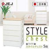 收納櫃 衣物收納 衣櫃 衣櫥【JEJ038】日本JEJ STYLE系列 木紋頂緩衝式滑軌抽屜櫃/760寬5抽 完美主義