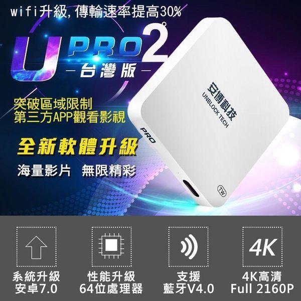 ☆愛思摩比☆安博盒子PRO2 UPRO X950 2019新款 台灣公司貨 一年保固 免費第4台(來電特惠價)