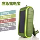 應急手搖式充電寶自發電機手動燈多功能的防災收音機太陽能手電筒 樂活生活館