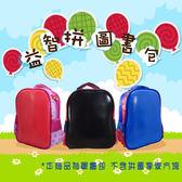 ※【限量加贈 拼圖像素組合包 隨機1套】創意 DIY 益智拼圖書包 像素書包 雙肩包 兒童書包 後背包