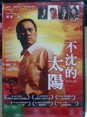 挖寶二手片-K11-027-正版DVD*日片【不沈的太陽】-渡邊謙*香川照之