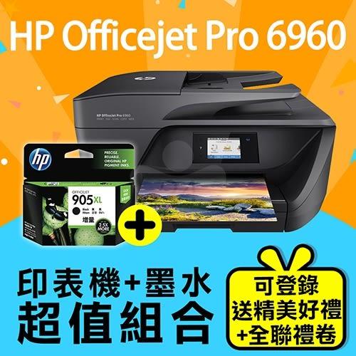 【印表機+墨水送精美好禮組】HP Officejet Pro 6960 雲端無線多功傳真複合機+T6M17AA/NO.905XL 原廠墨水匣