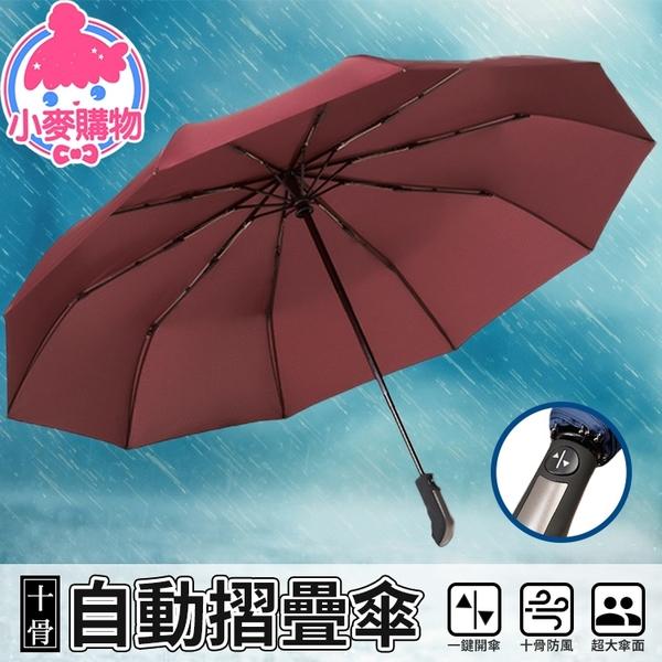 現貨 快速出貨【小麥購物】十骨自動摺疊傘 摺疊傘【Y367】遮陽傘 自動摺疊傘 一鍵開傘 雨傘