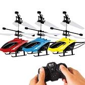 遙控直升機小學生感應飛機玩具懸浮耐摔充電飛行器兒童電動無人機 酷男精品館