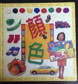 (二手書)幼兒基礎學習-顏色