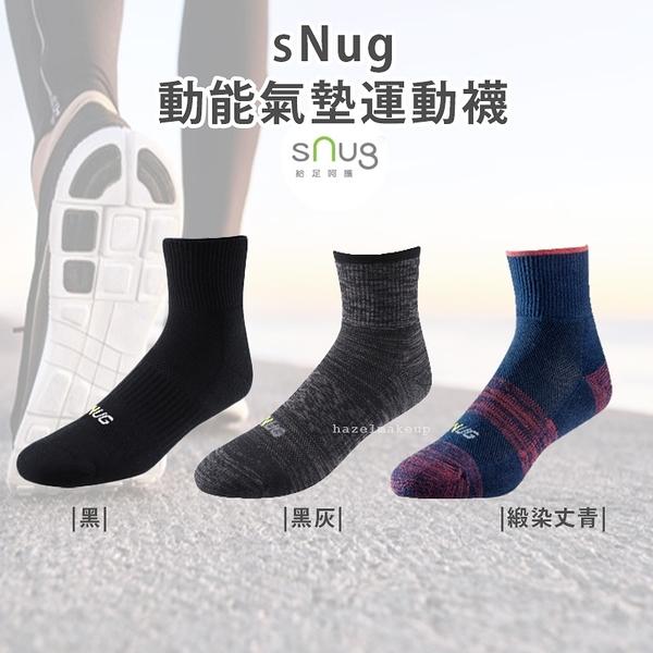【sNug】 給足呵護 動能氣墊運動襪 超耐磨吸汗除臭襪 MIT台灣製造 腳汗多合適