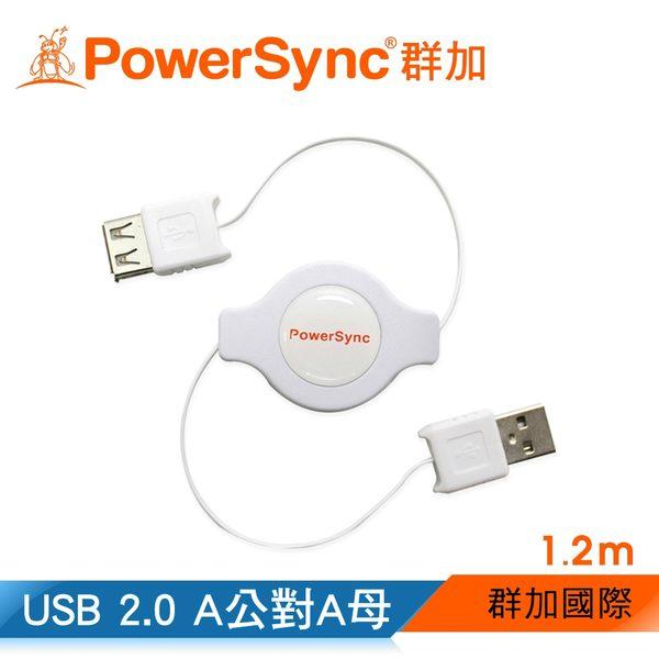 群加 Powersync USB AF To USB 2.0 AM 480Mbps A公對A母延長線【易拉收線盒】/1.2M (USB2-GFAMAFRC129)