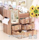 收納盒 宿舍家用首飾化妝品收納盒桌面帶鏡子梳妝盒收納箱抽屜式木質組裝 晶彩生活