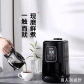 咖啡機家用全自動研磨豆一體機美式滴漏式小型辦公室咖啡機 FF1734【男人與流行】