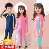 兒童泳衣女防曬女童連身長袖泳裝男童泳褲潛水服中大童女孩游泳衣