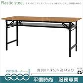 《固的家具GOOD》282-17-AX (塑鋼材質)折合式6尺直角會議桌-木紋色/黑腳