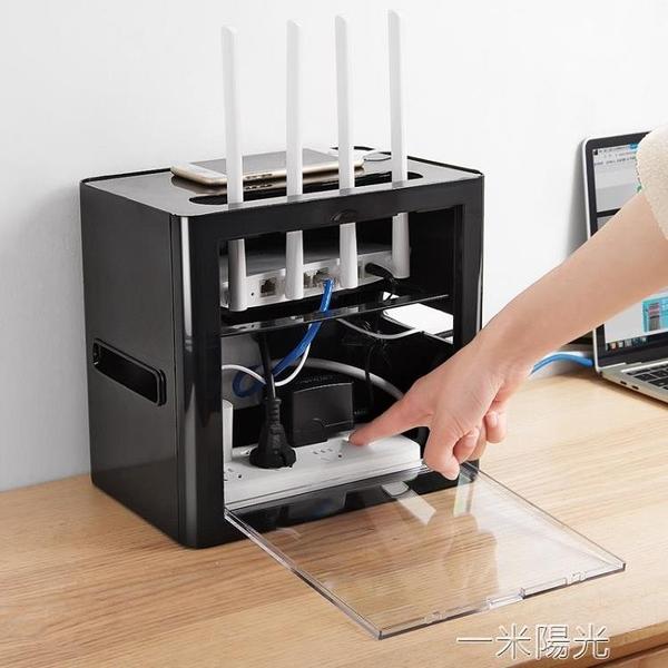 優思居 路由器插排收納盒插線板集線盒 電源線插座數據線整理盒 一米陽光
