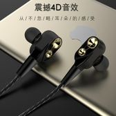 [618好康又一發]入耳式耳機手機通用雙動圈四核音樂有線帶麥