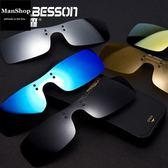 新款一體鏡片偏光墨鏡夾片駕駛眼鏡夾片 潮男街【ManShop】