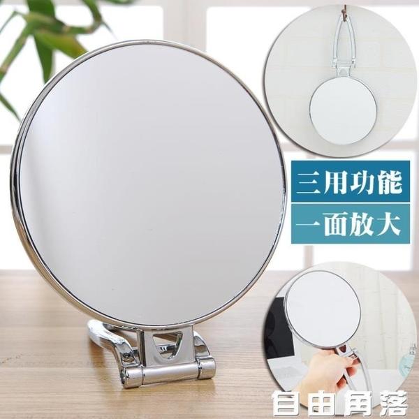 化妝鏡 高清多用台式化妝鏡手柄鏡手拿便攜折疊壁掛鏡梳妝鏡子放大書桌鏡 自由角落