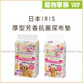 寵物家族-日本IRIS厚型芳香抗菌尿布墊(US-44WF/US-88F)-各規格可選